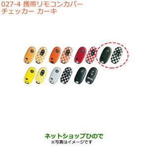 純正部品スズキ ハスラー携帯リモコンカバー チェッカー カーキ純正品番 99235-65P00-001【MR31S MR41S型(2型)】※027