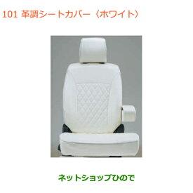 純正部品スズキ ハスラー革調シートカバー タイプ1 ホワイト純正品番 99000-990J5-T09【MR31S MR41S型(2型)】※100