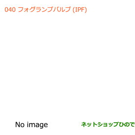 純正部品スズキ ハスラーフォグランプバルブ(IPF)純正品番 99000-99069-BLB【MR31S】※040