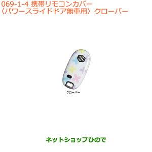 純正部品スズキ エブリイワゴン/エブリイ携帯リモコンカバー パワースライドドア無車用 クローバー純正品番 99000-99013-801※【DA17V DA17W(2型)】069