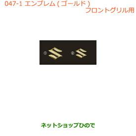 純正部品スズキ ワゴンR/ワゴンRスティングレーエンブレム(ゴールド)(Sマーク)(フロントグリル用) タイプ2※純正品番 99000-99097-W01【MH34S(3型)MH44S(3型)】047