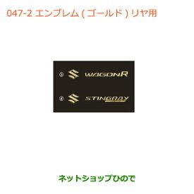 純正部品スズキ ワゴンR/ワゴンRスティングレーエンブレム(ゴールド)(Sマーク)(リヤ用) タイプ1※純正品番 99000-99097-W06【MH34S(3型)MH44S(3型)】047