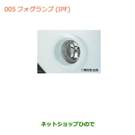 純正部品スズキ ワゴンR/ワゴンRスティングレーフォグランプ タイプ2(IPF)(左右セット)※純正品番 99000-99069-A00【MH34S(3型)MH44S(3型)】005