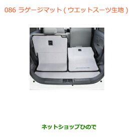 【純正部品】スズキ ワゴンR/ワゴンRスティングレーラゲッジマット(ウエットスーツ生地)純正品番【99000-79Y73】※【MH34S(3型)MH44S(3型)】086
