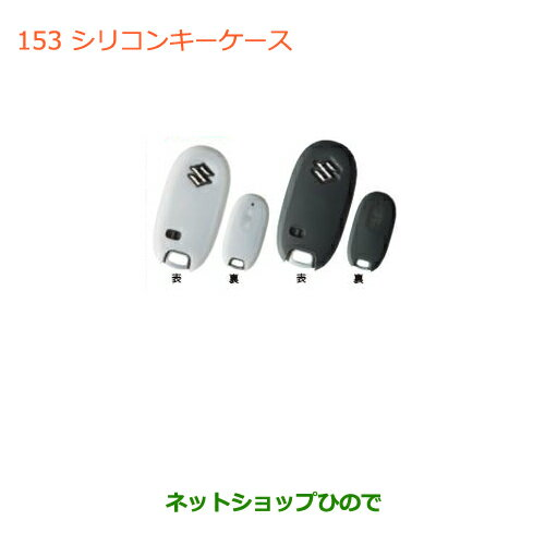 【純正部品】スズキ ワゴンR/ワゴンRスティングレシリコンケース(詰め替え用)ホワイト※純正品番【99000-990S6-SW1】【MH34S(3型)MH44S(3型)】153