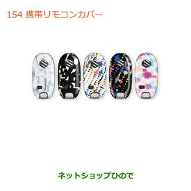 純正部品スズキ ワゴンR/ワゴンRスティングレー携帯リモコンカバー ビート※純正品番 99000-99013-LC3【MH34S(3型)MH44S(3型)】154