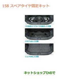 【純正部品】スズキ ワゴンR/ワゴンRスティングレースペアタイヤ固定キット 2WD用※純正品番【99000-99071-ST2】【MH34S(3型)MH44S(3型)】158