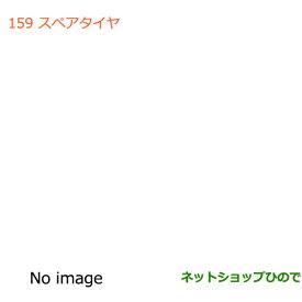 大型送料加算商品 純正部品スズキ ワゴンR/ワゴンRスティングレースペアタイヤ(T115/70D14)(1本)純正品番 99000-99000-53B※【MH34S(3型)MH44S(3型)】159