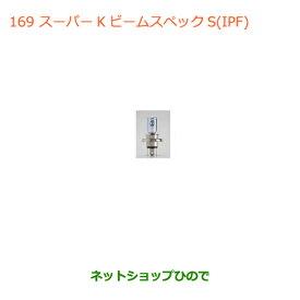 純正部品スズキ ワゴンR/ワゴンRスティングレースーパーKビームスペック(IPF)※純正品番 99000-99069-KBS】【MH34S(3型)MH44S(3型)】169