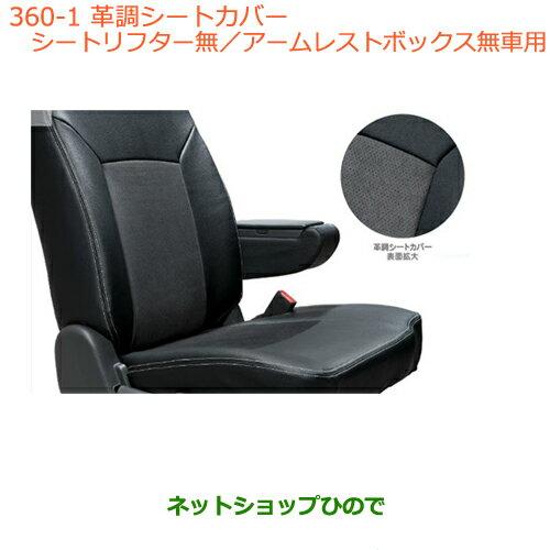 【純正部品】スズキ ワゴンR/ワゴンRスティングレー革調シートカバー(シートリフター無/アームレストボックス無車用)※ (タイプ2/CVT車用)純正品番【99000-990J5-WA5】【MH34S(3型)MH44S(3型)】360