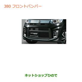 【純正部品】スズキ ワゴンR/ワゴンRスティングレーフロントバンパー フェニックスレッドパール※純正品番【99000-99064-XR3】【MH34S(3型)MH44S(3型)】380