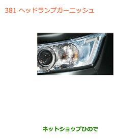 【純正部品】スズキ ワゴンR/ワゴンRスティングレーヘッドランプガーニッシュ フェニックスレッドパール※純正品番【99000-99013-A4R】【MH34S(3型)MH44S(3型)】381