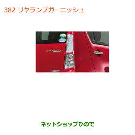 【純正部品】スズキ ワゴンR/ワゴンRスティングレーリヤランプガーニッシュ フェニックスレッドパール※純正品番【99000-99013-A5H】【MH34S(3型)MH44S(3型)】382