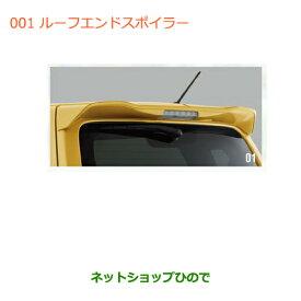 大型送料加算商品 純正部品スズキ ワゴンR/ワゴンRスティングレールーフエンドスポイラー ブリスクブルーメタリック※純正品番【99110-63R00-ZWY】【MH35S(3型)MH55S(1型)】001