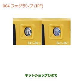 純正部品スズキ ワゴンR/ワゴンRスティングレーフォグランプ タイプ1(IPF)※純正品番 99173-63R00【MH35S(1型)MH55S(1型)】004