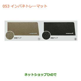 純正部品スズキ ワゴンR/ワゴンRスティングレー(ハイブリッド)インパネトレーマット[ゴールド]純正品番 9914F-63R00※【MH35S(1型)MH55S(1型)】053