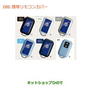 純正部品スズキ ワゴンR/ワゴンRスティングレー(ハイブリッド)携帯リモコンカバー(ホワイト)※純正品番 99235-52R00-002【MH35S(1型)MH55S(1型)】086