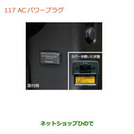 【純正部品】スズキ ワゴンR/ワゴンRスティングレー(ハイブリッド)ACパワープラグ※純正品番【99210-63R00】【MH35S(1型)MH55S(1型)】117