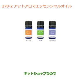 純正部品スズキ ワゴンR/ワゴンRスティングレー(ハイブリッド)アットアロマエッセンシャルオイル(追加用5ml) オレンジ※純正品番 99000-99055-B1A【MH35S(1型)MH55S(1型)】270
