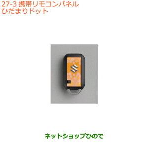 ◯純正部品スズキ ワゴンR/ワゴンRスティングレー携帯リモコンパネル ひだまりドット純正品番 99234-52R00-003※【MH35S(1型)MH55S(1型)】027