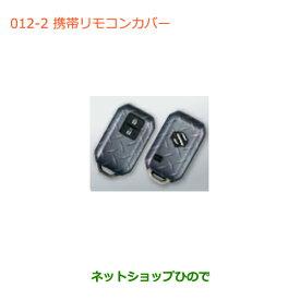 純正部品スズキ ジムニー携帯リモコンカバー(縞鋼板柄)純正品番 99235-77R20-002【JB64W】※012