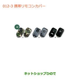純正部品スズキ ジムニー携帯リモコンカバー(各)純正品番 99235-77R20-001 99235-77R20-002 99235-77R20-003【JB64W】※012