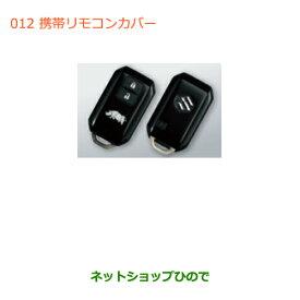 純正部品スズキ ジムニー携帯リモコンカバー純正品番 99235-77R20-003【JB64W】※012