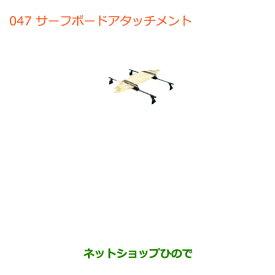 純正部品スズキ ジムニーサーフボードアタッチメント純正品番 99000-99010-D01【JB64W】※047