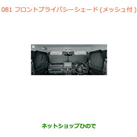 純正部品スズキ ジムニーフロントプライバシーシェード(メッシュ付)純正品番 9914D-77R00【JB64W】※081
