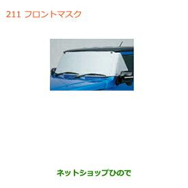 純正部品スズキ ジムニーフロントマスク純正品番 99241-77R00【JB64W】※211