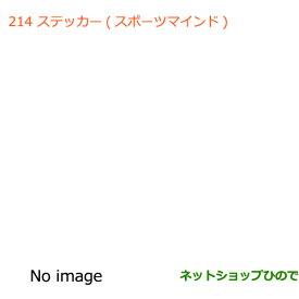 純正部品スズキ ジムニーステッカー(スポーツマインド)ゴールドベース純正品番 99000-99036-A18【JB64W】※214