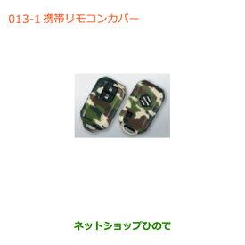 純正部品スズキ ジムニー シエラ携帯リモコンカバー カモフラージュ純正品番 99235-77R20-001【JB74W】※013
