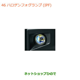 純正部品スズキ ジムニー シエラハロゲンフォグランプ IPF純正品番 99000-99069-C03※【JB74W】046