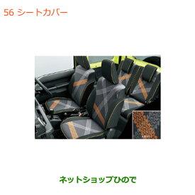 純正部品スズキ ジムニー シエラシートカバー純正品番 99180-77R20【JB74W】056※
