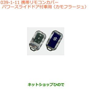 純正部品スズキ スペーシア/カスタム/ギア携帯リモコンカバー パワースライドドア付車用 カモフラージュ純正品番 99235-79R10-011※【MK53S】039