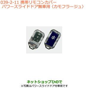 純正部品スズキ スペーシア/カスタム/ギア携帯リモコンカバー パワースライドドア無車用 カモフラージュ純正品番 99235-79R00-011※【MK53S】039
