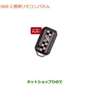 ◯純正部品スズキ スイフト/スイフトスポーツ携帯リモコンパネル レーサーチェッカー純正品番 99234-52R00-002※【ZC13S ZC53S ZD53S ZC83S ZD83S ZC43S ZC33S】069
