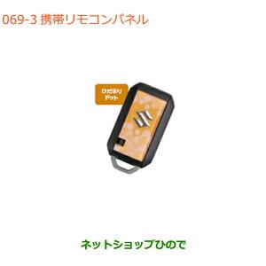 ◯純正部品スズキ スイフト/スイフトスポーツ携帯リモコンパネル ひだまりドット純正品番 99234-52R00-003※【ZC13S ZC53S ZD53S ZC83S ZD83S ZC43S ZC33S】069