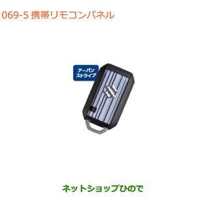 ◯純正部品スズキ スイフト/スイフトスポーツ携帯リモコンパネル アーバンストライプ純正品番 99234-52R00-005※【ZC13S ZC53S ZD53S ZC83S ZD83S ZC43S ZC33S】069