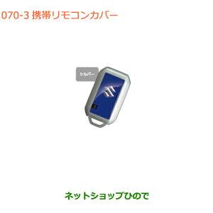 純正部品スズキ スイフト/スイフトスポーツ携帯リモコンカバー シルバー純正品番 99235-52R00-004※【ZC13S ZC53S ZD53S ZC83S ZD83S ZC43S ZC33S】070