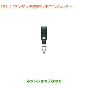 純正部品スズキ スイフト/スイフトスポーツワンタッチ携帯リモコンホルダー ブラック純正品番 99000-990X6-A16※【ZC13S ZC53S ZD53S ZC83S ZD83S ZC43S ZC33S】251