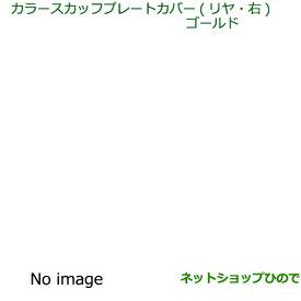 アウトレット 特価 純正部品ダイハツ エッセカラースカッフプレートカバー(リヤ・右)(ゴールド)純正品番 08265-K2004※