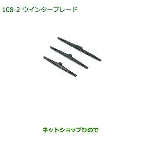 純正部品ダイハツ アトレーワゴンウインターブレード(リヤ)純正品番 85291-B5040【S321G S331G】※108