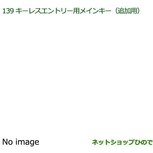 純正部品ダイハツ アトレーワゴンキーレスエントリー用メインキー(追加用)純正品番 89742-B5031※【S321G S331G】139