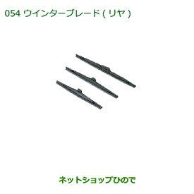 純正部品ダイハツ アトレーワゴンウインターブレード(リヤ)純正品番 85291-B5040【S321G S331G】※054