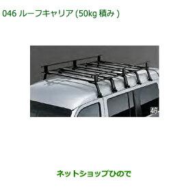 大型送料加算商品 純正部品ダイハツ アトレーワゴンルーフキャリア(50kg積み)純正品番 999-02060-K5-164※【S321G S331G S321V S331V】046