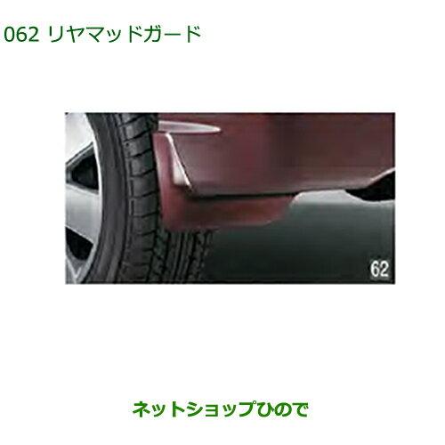 純正部品ダイハツ アトレーワゴンリヤマッドガード(X07・ブラックマイカメタリック)純正品番 08412-K5001-C0※【S321G S331G S321V S331V】062