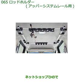 純正部品ダイハツ アトレーワゴンロッドホルダー(アッパーシステムレール用)純正品番 999-09340-M5-084※【S321G S331G S321V S331V】065