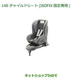 純正部品ダイハツ アトレーワゴンチャイルドシート(ISOFIX固定専用)純正品番 08795-K9001※【S321G S331G S321V S331V】140