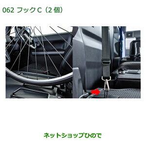 ◯純正部品ダイハツ ウェイク フックC(2個セット)純正品番 08635-K2006【LA700S LA710S】※062